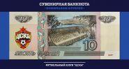10 РУБЛЕЙ ЦСКА, СУВЕНИРНАЯ БАНКНОТА, ЦВЕТНАЯ ЭМБЛЕМА