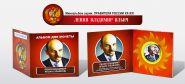 1 РУБЛЬ 2014 года (знак рубля), ЦВЕТНАЯ. В.И.ЛЕНИН В БУКЛЕТЕ