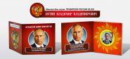 1 РУБЛЬ 2014 года (знак рубля), ЦВЕТНАЯ. В.В.ПУТИН В БУКЛЕТЕ