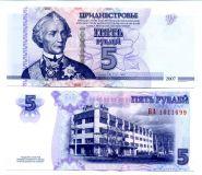 Приднестровье - 5 Рублей 2007 UNC
