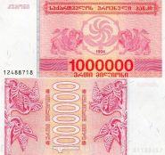 Грузия. 1000000 купонов. 1994. UNC