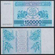 Грузия. 150000 купонов. 1994. UNC