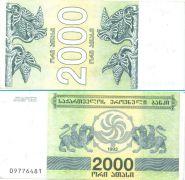Грузия. 2000 купонов. 1993. UNC