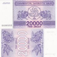 Грузия. 20000 купонов. 1994. UNC
