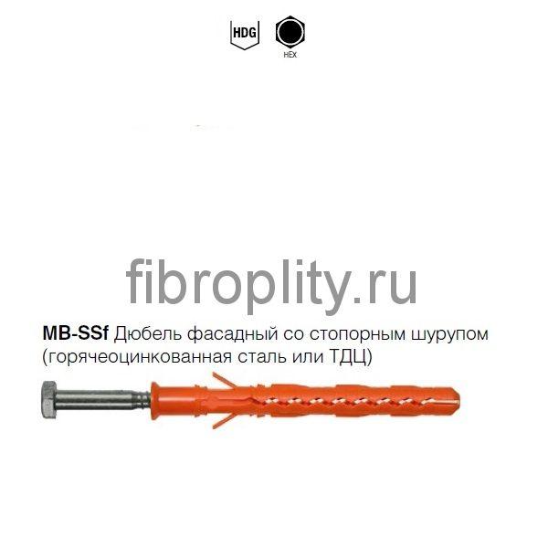 Дюбель фасадный MB-SSf с шурупом и шестигранной головкой HEX, горячеоцинкованная сталь или ТДЦ