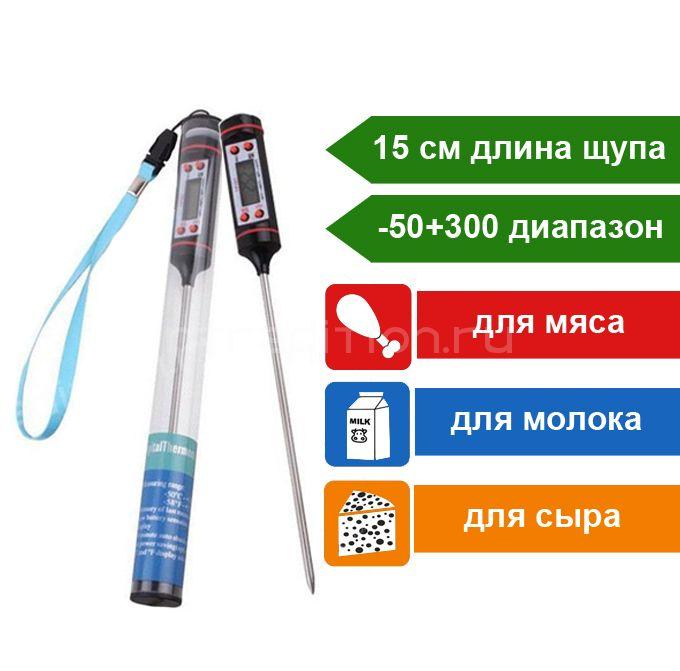 Пищевой термометр - щуп TP-101 (электронный, с иглой)
