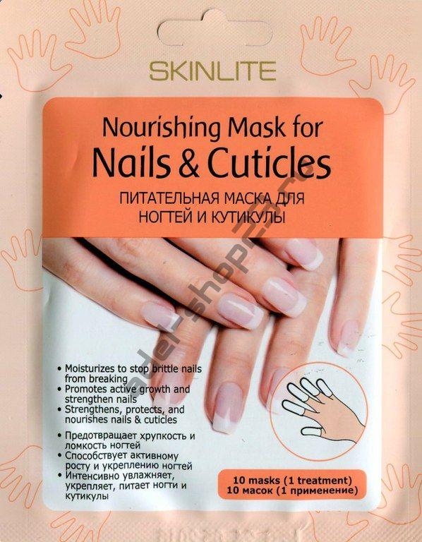 Skinlite - Питательная маска для ногтей и кутикулы