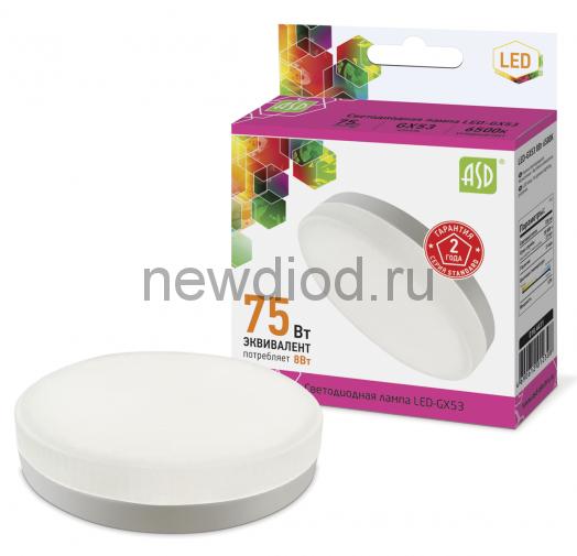 Лампа светодиодная LED-GX53-standard 8Вт 230В 6500К 720Лм ASD