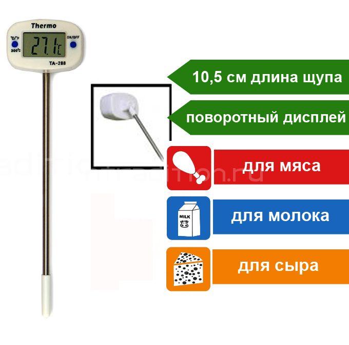 Кухонный термометр со щупом TA-288 (поворотный жк-дисплей)