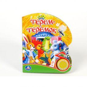 """""""УМКА"""" КНИГА С ПЕСЕНКОЙ (1 КНОП) """"ТЕРЕМ-ТЕРЕМОК"""""""