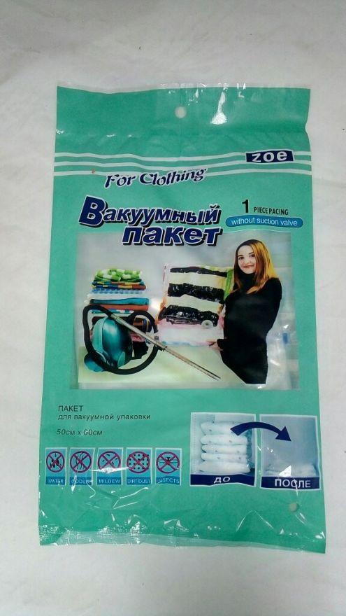 Вакуумный пакет (Размер: 60х80 см)