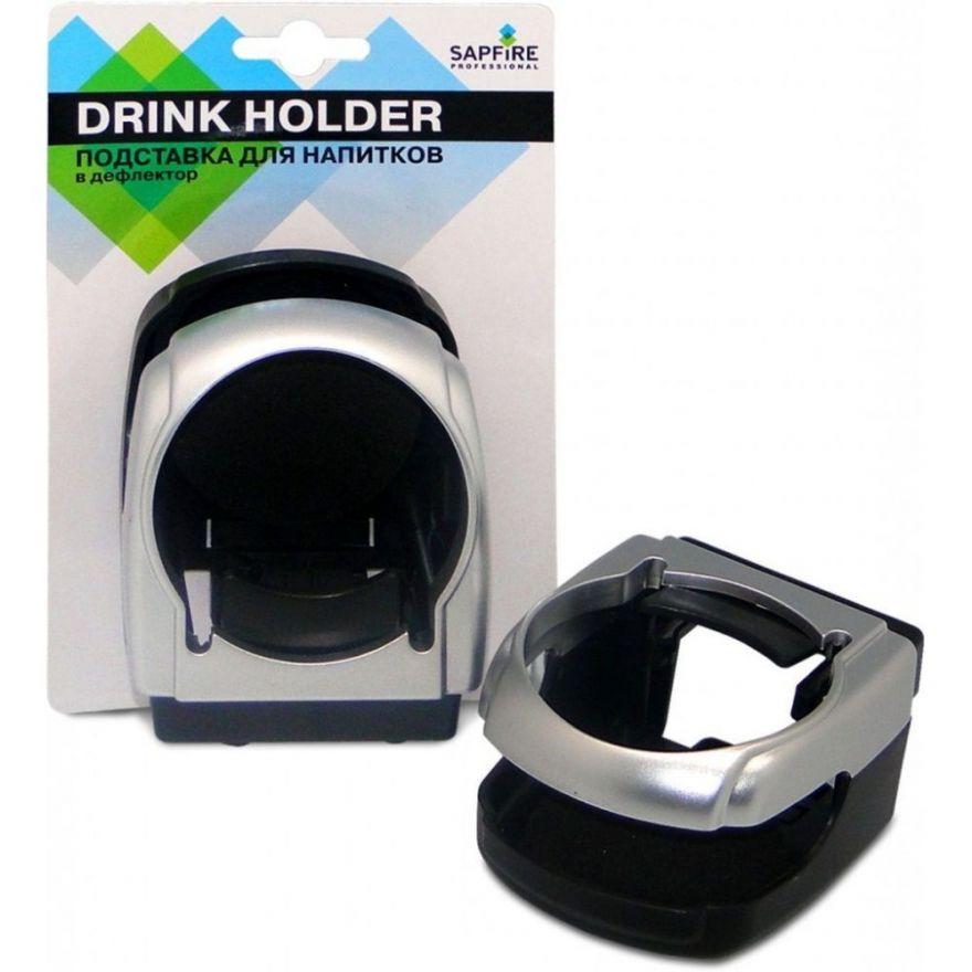 Подставка для напитков в дефлектор Drink Holder