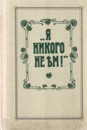 Я никого не ем! По страницам книги О.К. Зеленковой (С.-Петербургъ).