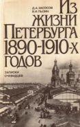 Из жизни Петербурга 1890-1910-х годов. Записки очевидцев.
