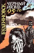 Буденновск. Черный июнь 95-го.