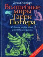 Волшебные миры Гарри Поттера. Собрание мифов, легенд, удивительных фактов.