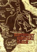 Континент коротких теней. История географических открытий в Африке.