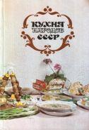 Кухня народов СССР. Составитель Реутович Т.В.