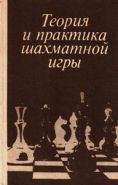 Теория и практика шахматной игры. Под ред. Эстрина Я.Б.