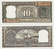 Индия 10 Рупий 1985-92 UNC (тип 2)