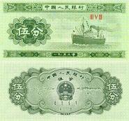 Китай - 5 Фень 1953 UNC