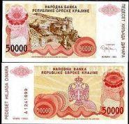Серпска Краина (Сербия) 50000 Динар 1993 UNC