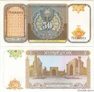 Узбекистан - 50 Сум 1994 UNC