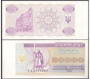 Украина - 20000 Купонов (карбованцев) 1996 UNC