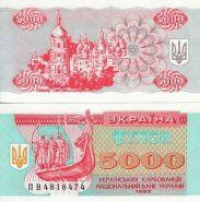 Украина - 5000 Купонов 1995 UNC