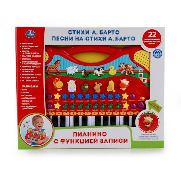 Пианино с функцией записи, Стихи и песни А.Барто
