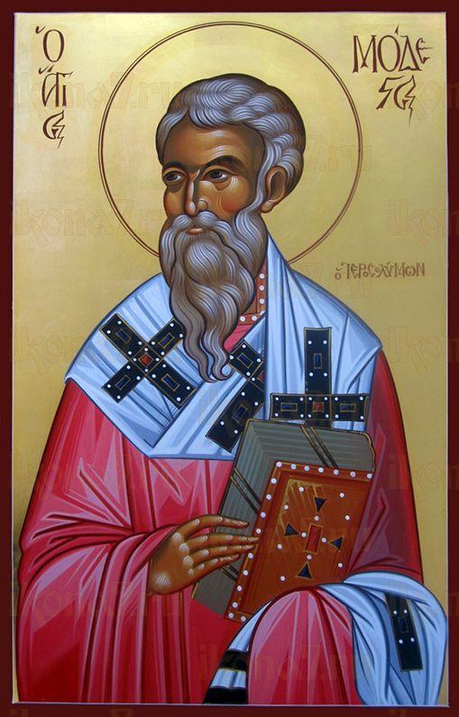 Модест Иерусалимский  (рукописная икона)