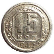15 копеек 1942 года # 1