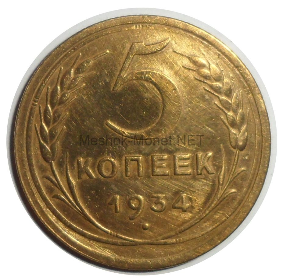 5 копеек 1934 года # 2