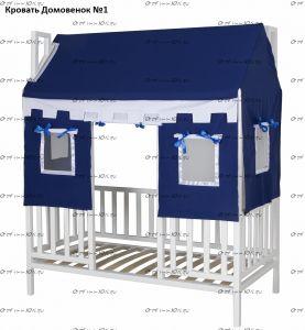 Кровать-домик Домовенок 1