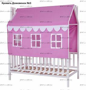Кровать-домик Домовенок 3