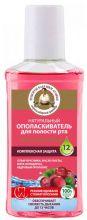 Ополаскиватель 100% натуральный для полости рта «морозные ягоды», 250 мл