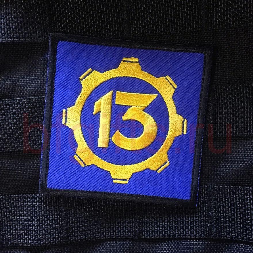 Шеврон Fallout Убежище 13