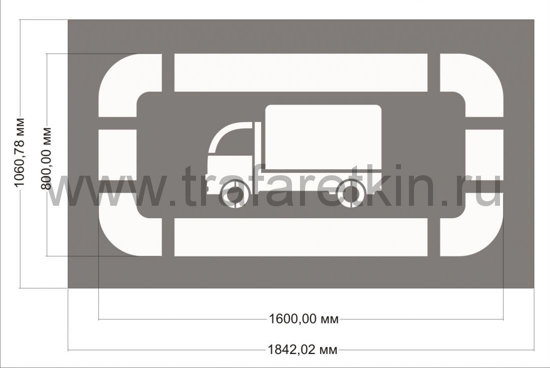 """Трафарет """"Парковка для грузовых машин"""" сочетается с  Инвалидом ГОСТ"""