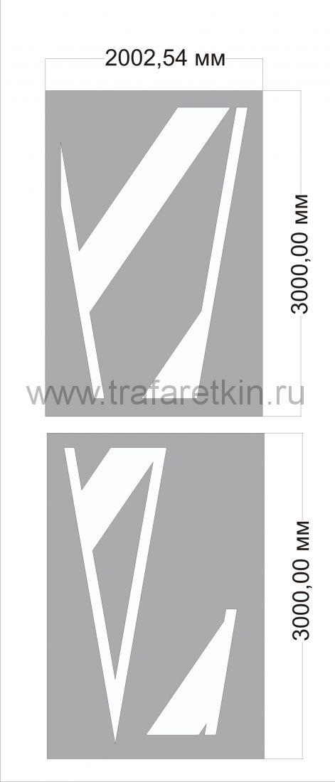 """Трафарет """"Островок безопасности"""" для дорожной разметки 1.16.1 (из 2 частей)."""