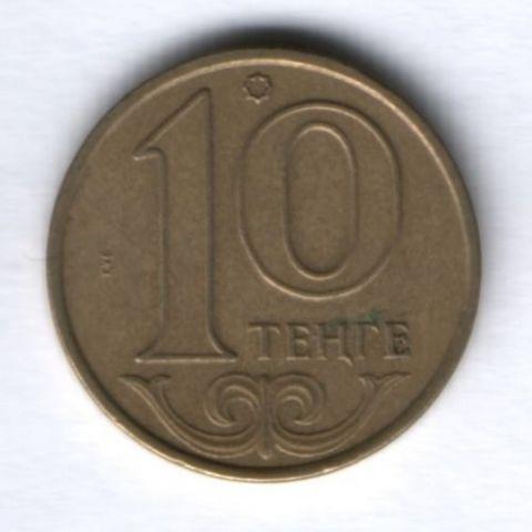 10 тенге 2000 г. Казахстан