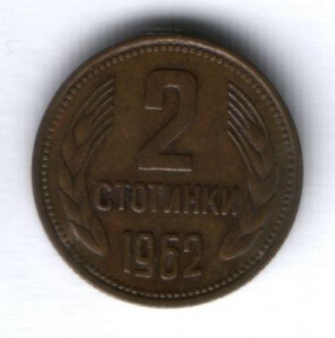 2 стотинки 1962 г. Болгария