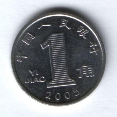 1 цзяо 2005 г. Китай