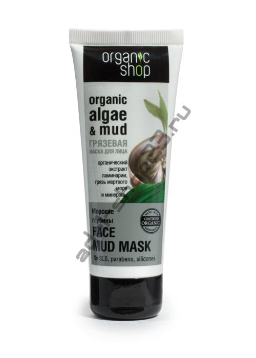 "Organic Shop - Грязевая маска для лица ""Морские глубины"""