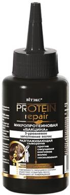 Protein Repair РАЗГЛАЖИВАЮЩАЯ сыворотка против секущихся кончиков 80 мл