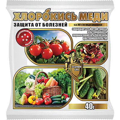 "Зеленый щит ""Хлорокись меди"" (40 г) от Agromaxi"
