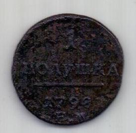 1 полушка 1798 г. ЕМ