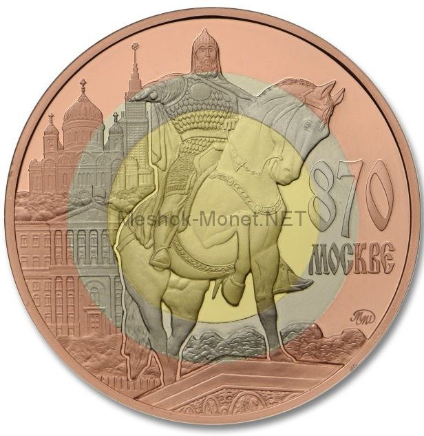 """Медаль """"870 лет Москве"""""""
