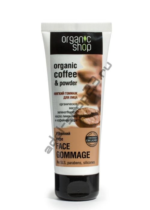 """Organic Shop - Мягкий гоммаж """"Утренний кофе"""""""