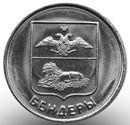 Герб города  Бендеры 1 рубль Приднестровье 2017