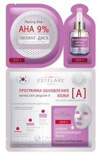 """""""Estelare"""" Программа обнавления кожи """"А"""" для сухой и увядающей кожи"""